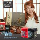 【山之翠】誠摯雙響 台灣高山茶 禮盒 (高山茶 2入1盒)附贈同款手提袋