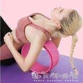 瑜伽輪后彎神器女家用開背器材魔力環瑜伽圈拉伸普拉提圈WD 晴天時尚館