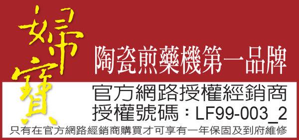 婦寶3.6L分離式彩繪煎藥機LF-668AF/LF668AF《刷卡分期+免運費》