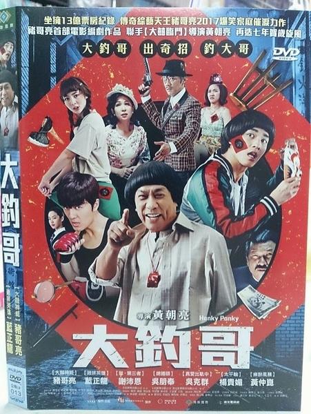 挖寶二手片-Y74-131-正版DVD-華語【大釣哥】-豬哥亮 藍正龍