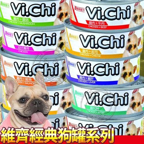 【ZOO寵物樂園】維齊Vi.Chi》經典狗狗罐頭-80g*1罐