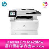 分期0利率 惠普HP LaserJet Pro M428fdw 黑白雷射複合機 (W1A30A) 購機享安心五年保固