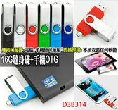 OTG 16G 安卓隨身碟 記憶卡 平板讀卡機 Note3 Note4 Note5 S6 S7edge A7 A8 728 Z3+ Z5 A9 X9 M9 E9