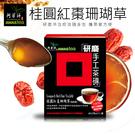 【阿華師茶業】桂圓紅棗珊瑚草(25gx5包)►研磨粉狀隨身包