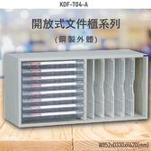 【100%台灣製造】大富KDF-704-A 開放式文件櫃 效率櫃 檔案櫃 文件收納 公家機關 學校 辦公收納 耐重
