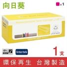 向日葵 for Fuji Xerox CT350569 紅色環保碳粉匣/適用 DocuPrint C3290FS