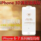iPhone系列 最強 疏油疏水 康寧 3D 滿版 玻璃貼 鋼化膜 保護貼 iphone i7 i6s i6