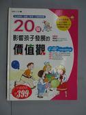 【書寶二手書T9/家庭_ZDB】20個影響孩子發展的價值觀_林佑珊