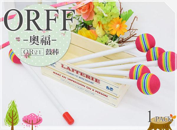 【小麥老師樂器館】棒棒糖 鼓棒 鼓槌 奧福樂器 OR21【O32】奧福 ORFF