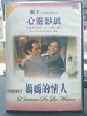 挖寶二手片-Y110-124-正版DVD-電影【媽媽的情人】-法賓燕芭比 飛利浦瓦特 史丹尼斯弗拉尼(直購價)