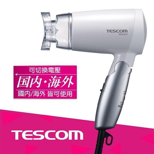 (國際電壓)TESCOM 雙電壓負離子吹風機BID40TW(公司貨原廠保固)