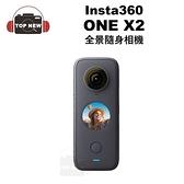 Insta360 全景錄影機 ONE X 2 相機 攝影機 全景 廣角 5.7K 10米防水 公司貨