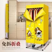 干衣機可折疊烘衣機家用烘干機靜音節能省電大容量烘干機速干衣【聖誕節交換禮物】
