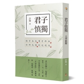 君子慎獨(大學新解)