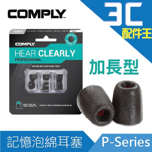 Comply 科技泡綿加長型耳塞 P-Series 公司貨 入耳式 隔離噪音 長時間配戴 人體工學