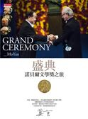 (二手書)盛典:諾貝爾文學獎之旅