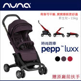 ✿蟲寶寶✿【荷蘭NUNA】時尚推著走 輕鬆出遊 快速好收折 嬰兒手推車 Pebb Luxx 紫色