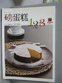【書寶二手書T7/餐飲_ZCL】磅蛋糕123_趙筱蓓