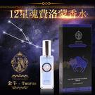 情趣用品 香水 12星座費洛蒙香水 金牛維納斯【滿千87折】包裝隱密