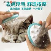 618好康又一發||寵物梳擼貓毛刷針梳貓毛梳清理器15