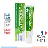 Boiron 布瓦宏 金盞花全護牙膏(牙齦照護) 75ml【巴黎丁】