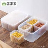 冰箱食物保鮮盒家用分格儲物盒廚房食品盒子塑料透明收納盒 盯目家