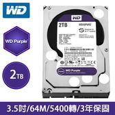 WD Purple 2TB (WD20PURZ)紫標監控專用硬碟