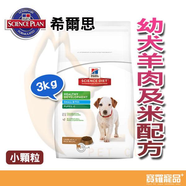 希爾思幼犬羊肉及米配方(小顆粒)3kg【寶羅寵品】