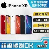 【創宇通訊│福利品】B規保固3個月! Apple iPhone XR 64GB (A2105) 實體店開發票