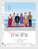 【停看聽音響唱片】【DVD】甘味家族