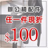 辦公椅配件單品現省100元