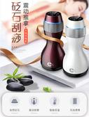 瑞初充電款式砭石溫灸儀家用電動便攜刮痧熱敷推拿震動按摩器