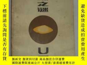 二手書博民逛書店《飛碟之謎罕見UFO》新華出版社 1982年4月重慶1印 華東四