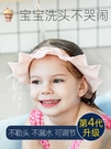 兒童洗髮帽 寶寶洗頭帽防水護耳防回流洗頭帽小孩洗發帽兒童洗頭神器嬰兒沐浴 米家