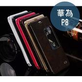 HUAWEI 華為P8 視窗系列2皮套 保護套 保護殼 手機套 手機殼 皮套