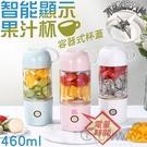 榨汁杯 智能顯示 水果打汁機 果汁杯 460ML 隨身杯子 304不鏽鋼 六片刀葉 USB 充電式 攪汁機