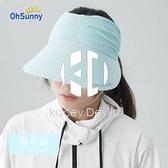 空頂防曬帽子女遮臉防紫外線全臉遮陽折疊戶外運動太陽帽【Kacey Devlin】
