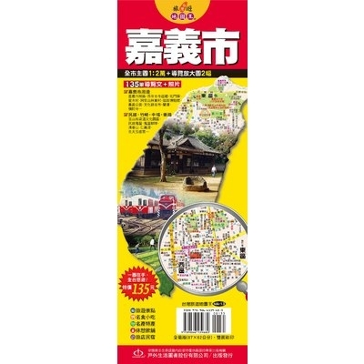 台灣旅遊地圖王(基隆市)