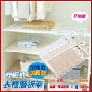 伸縮式衣櫃層板架 加強款(加長型/大) 居家收納必備小物 【KL07010】i-style居家生活