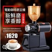 110V現貨 咖啡磨豆機電動咖啡豆研磨機家用商用手沖單品咖啡粉碎機 NMS美眉新品