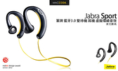 Jabra SPORT 躍動 HI-FI 防雨防塵 運動型 BT3.0 藍牙耳機 內建FM廣播 贈運動臂帶