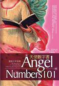(二手書)天使數字書