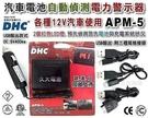 【久大電池】DHC「APM-5」LED 汽車電池測試器 可預先警示 電池 發電機 是否正常 避免拋錨