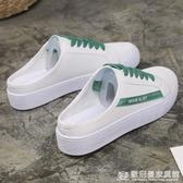 2020夏季新款女韓版學生一腳蹬懶人無後跟包頭半拖小白鞋休閒板鞋 『歐尼曼家具館』