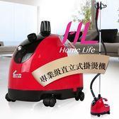專業級直立式蒸氣熨斗-基本款(HL-858)掛燙機~1500W大蒸氣【AE04151】JC雜貨