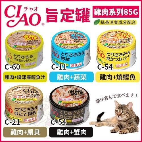 *KING WANG*【單罐】日本《CIAO旨定罐》雞肉系列 五種口味可選 85g/罐