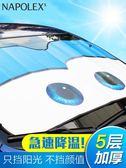 汽車遮陽簾車窗防曬隔熱遮光板墊車內前擋風玻璃罩窗簾車用太陽檔 YXS創時代3C館