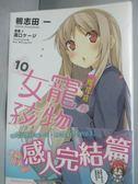 【書寶二手書T1/言情小說_IML】櫻花莊的寵物女孩 (10)_輕小說_一二三