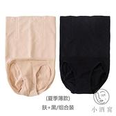 2條 產后收復提臀塑身塑形燃脂瘦身褲高腰收腹內褲女【小酒窩服飾】