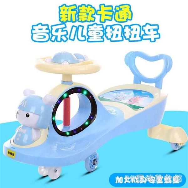 扭扭車寶寶玩具滑行萬向輪1-3歲妞妞車搖擺車兒童車溜溜車PH3645【3C環球數位館】